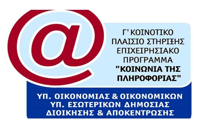 Έναρξη υποβολής αιτήσεων στη δράση digi-mobile