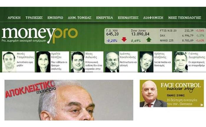 Moneypro.gr: Οι επιχειρηματίες στο προσκήνιο