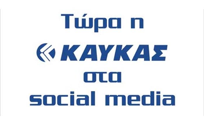 Στα social media η Β. ΚΑΥΚΑΣ Α.Ε.