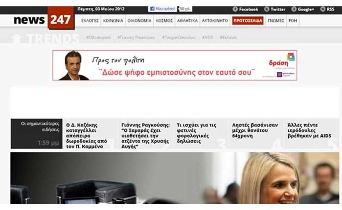 Συνεργασία του News247 με το Ignite Athens
