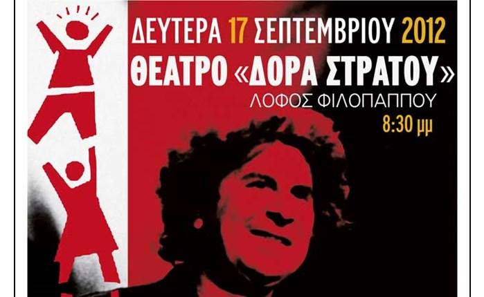 Συναυλία για τη στήριξη συσσιτίων του Δήμου Αθηναίων
