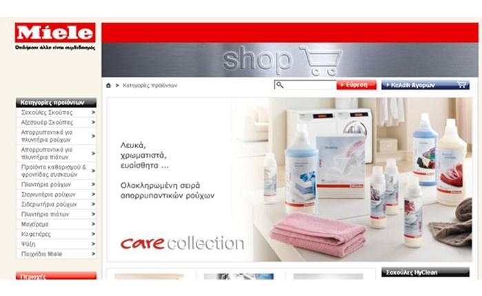 E-shop από τη Miele Hellas