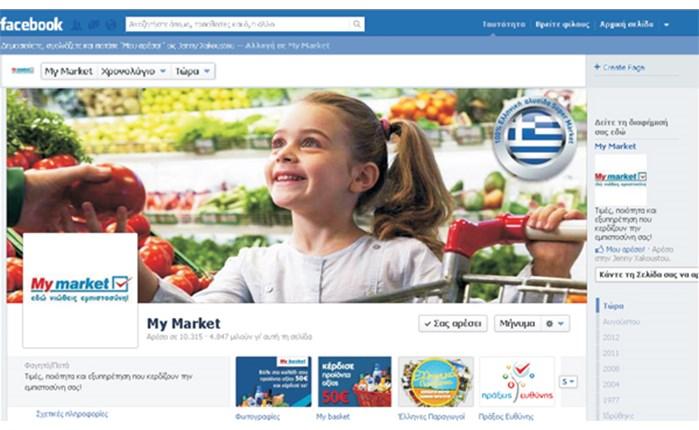 Τα My Market και στο Facebook!