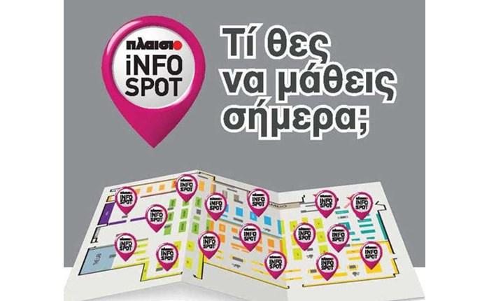 Πλαίσιο: Καμπάνια ενημέρωσης μέσω iNFO SPOTS