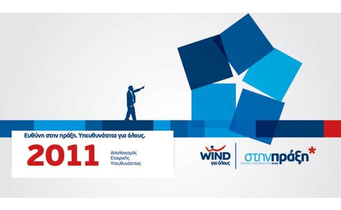 Wind: Υπευθυνότητα στην πράξη...