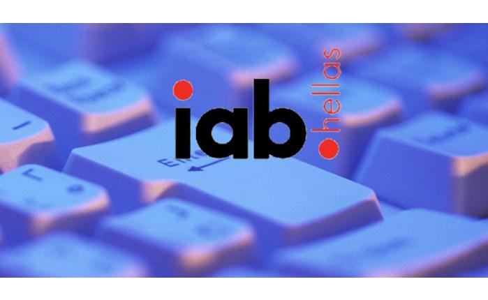 Το IAB τοποθετείται για το αγγελιόσημο