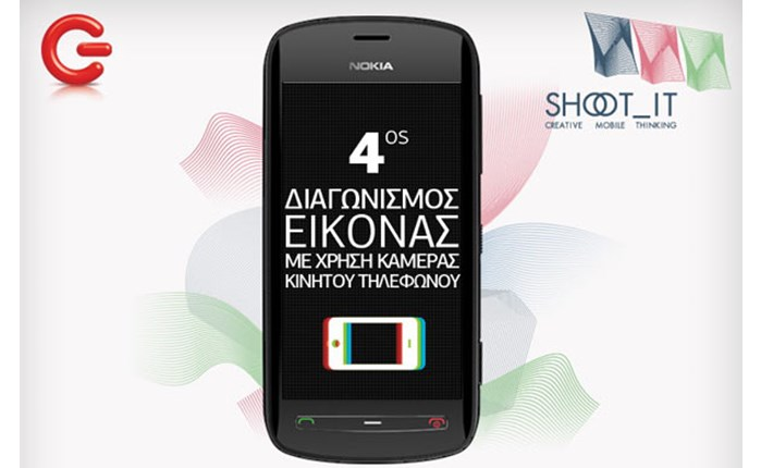 Facebook διαγωνισμός από ΓΕΡΜΑΝΟ και OgilvyOne