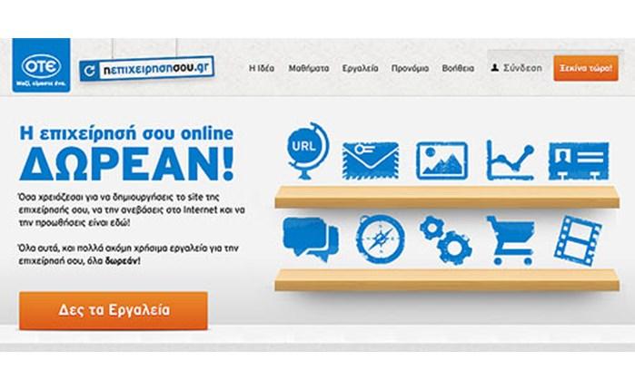 ΟΤΕ & OgilvyOne υποστηρίζουν τις επιχειρήσεις