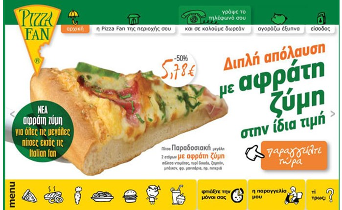 Πρωτοπορεί η Pizza Fan στις παραγγελίες!