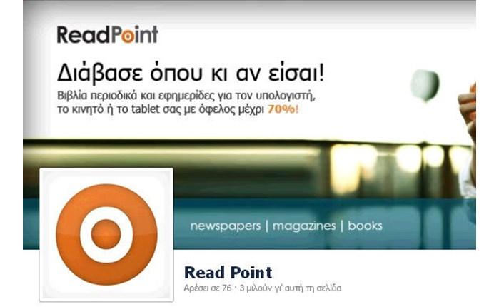 Συνεργασία της Forthnet με το Readpoint.gr