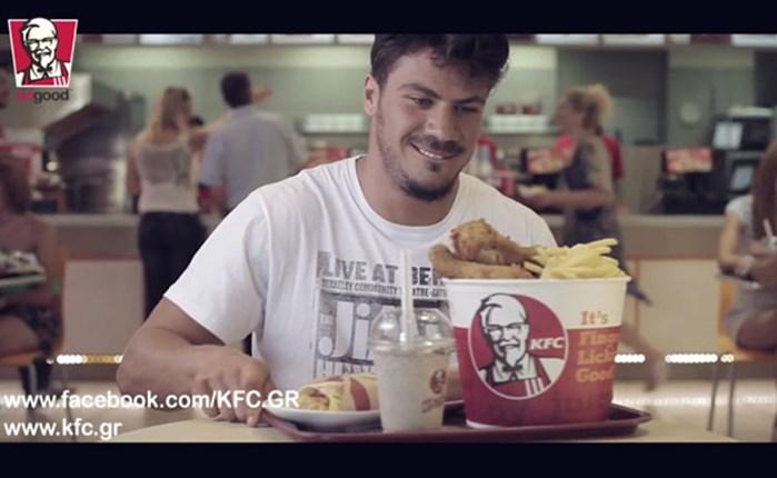 Στον αέρα η νέα καμπάνια των KFC