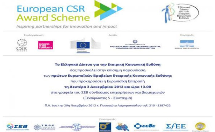 Παρουσίαση των Ευρωπαϊκών Βραβείων ΕΚΕ