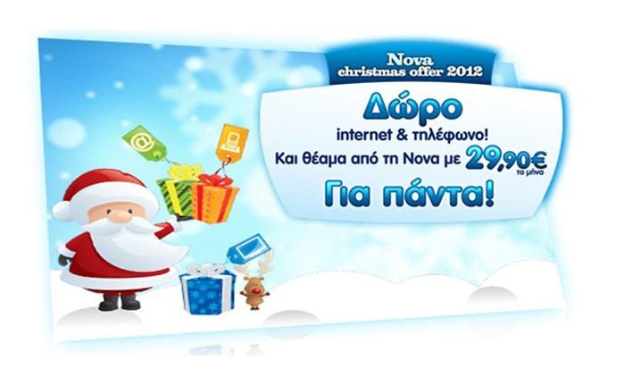 Christmas offer από τη Nova!