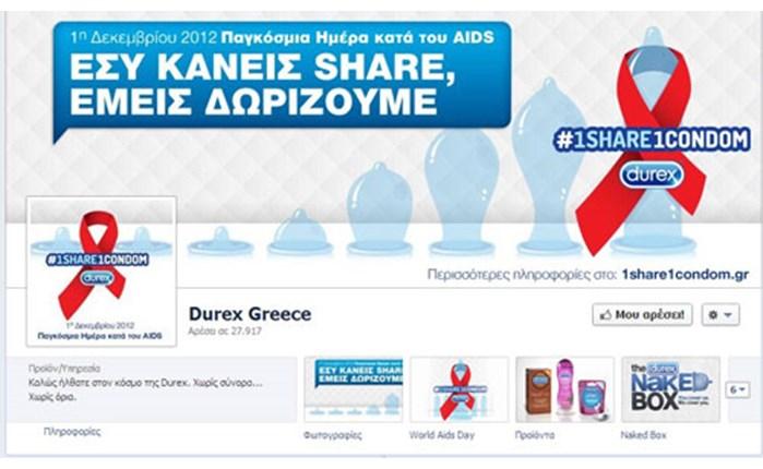 Durex: Ψηφιακή καμπάνια κατά του AIDS