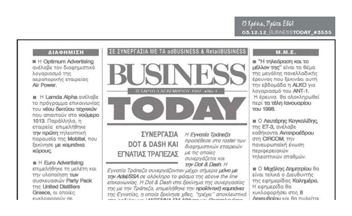 15 Χρόνια Business Today
