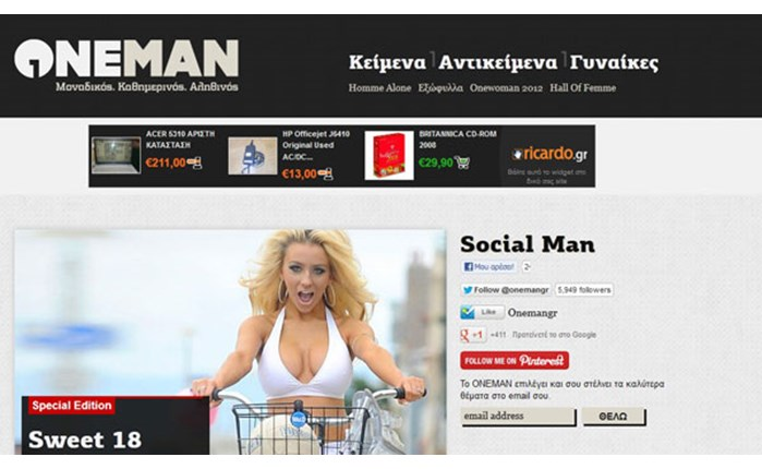 Oneman.gr: Ψηφοφορία για την ωραιότερη γυναίκα του 2012