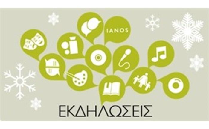 Εκδήλωση στον IANO για την Κιβωτό