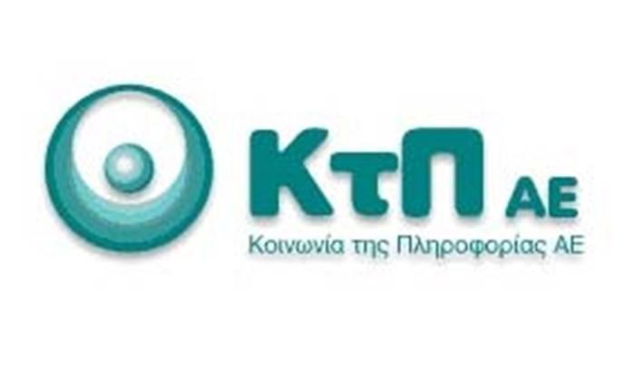 ΚΤΠ: Δημόσια Διαβούλευση για τη Διοικητική Μεταρρύθμιση