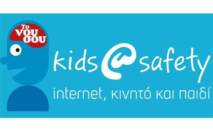 Έρευνα για την Ημέρα Ασφαλούς Διαδικτύου