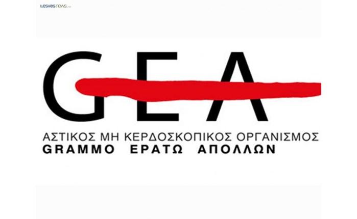 Ο GEA για τα δικαιώματα μουσικής