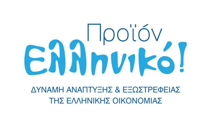 Στο επίκεντρο το ελληνικό προϊόν!
