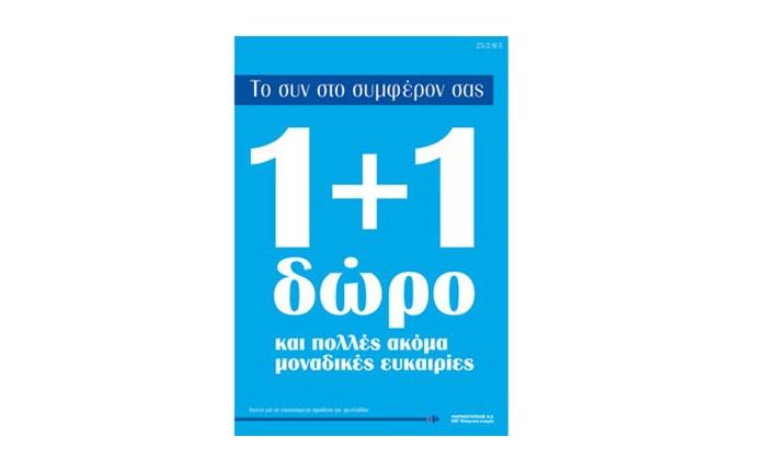 1+1 δώρο από τη Μαρινόπουλος