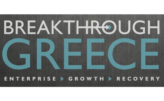 Πρωτοβουλία για την προβολή της Ελλάδας