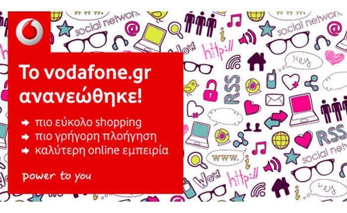 Στον αέρα το ανανεωμένο site της Vodafone