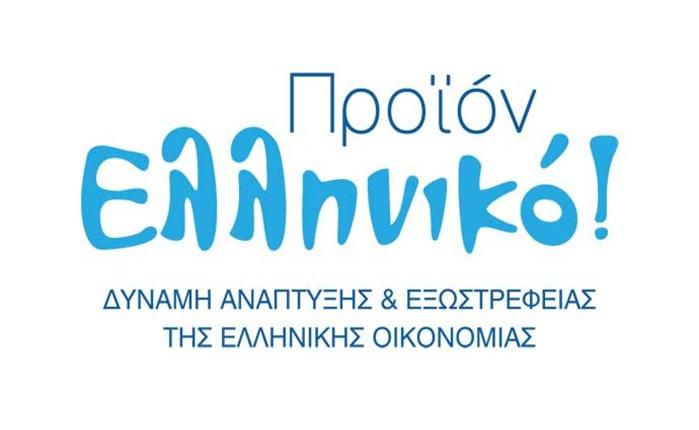 Συνέδριο για το Ελληνικό Προϊόν