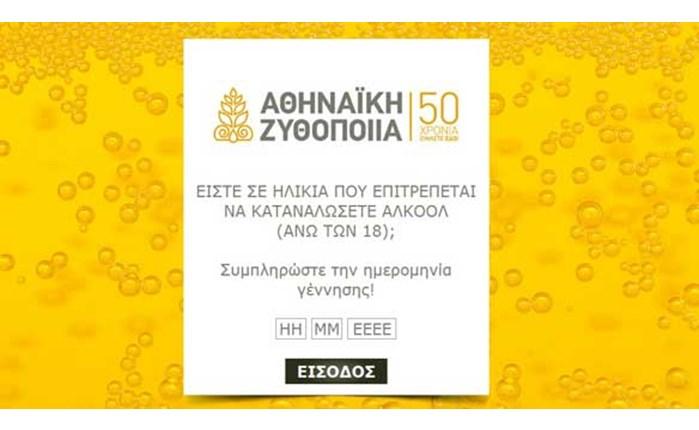 Νέα online εικόνα για την Αθηναϊκή
