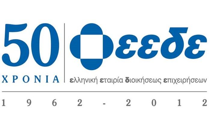 ΕΕΔΕ: Εκδήλωση για τους CEOs