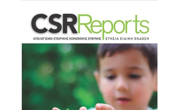 Η 3η έκδοση CSR REPORTS