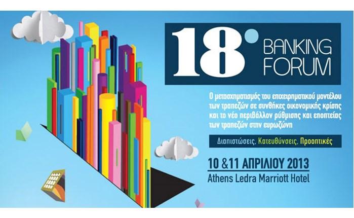 Στις 10-11/4 το 18ο Banking Forum