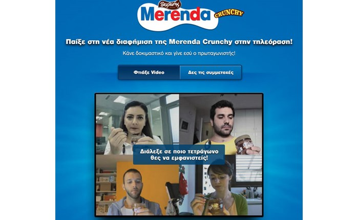 Τηλεοπτικό casting από Merenda και OgilvyOne