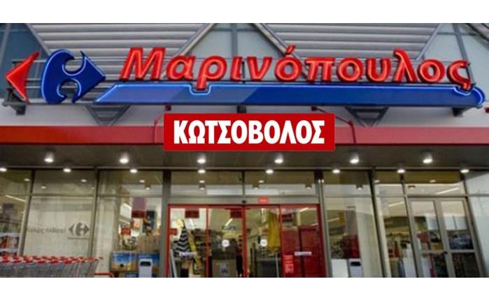 Συνεργασία Μαρινόπουλος - Κωτσόβολος