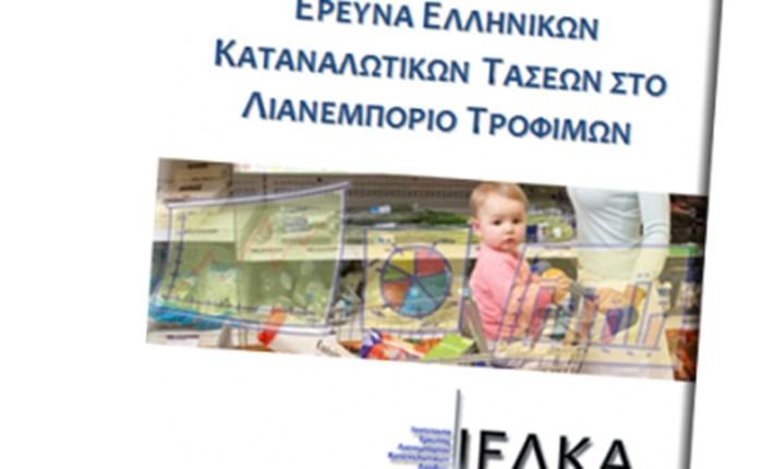 ΙΕΛΚΑ: Έκθεση για τις τιμές στα σουπερμάρκετ