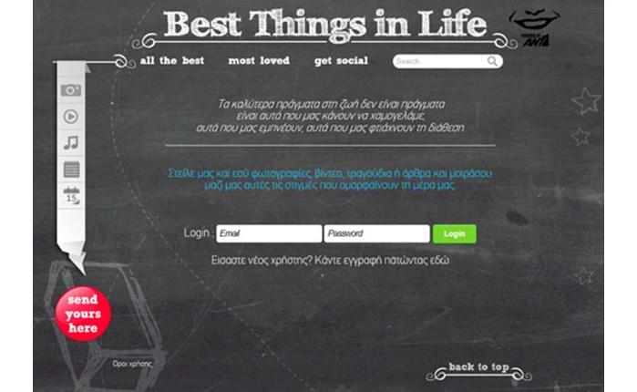Νέο site παρουσιάζει ο ΑΝΤ1