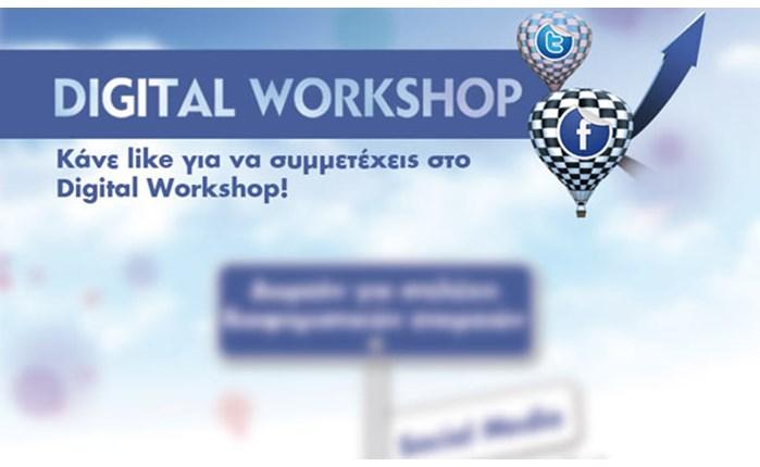 Workshop για το Digital Marketing από τη socialab