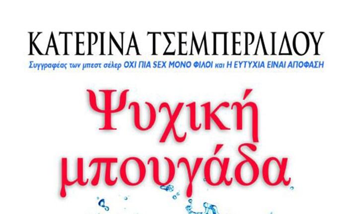Το νέο βιβλίο της Κ. Τσεμπερλίδου