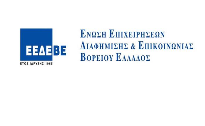 Ο Σ. Τσαχπίνης, Πρόεδρος της ΕΕΔΕΒΕ