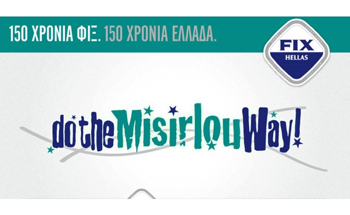 «DO THE MISIRLOU WAY» από τη FIX Hellas!