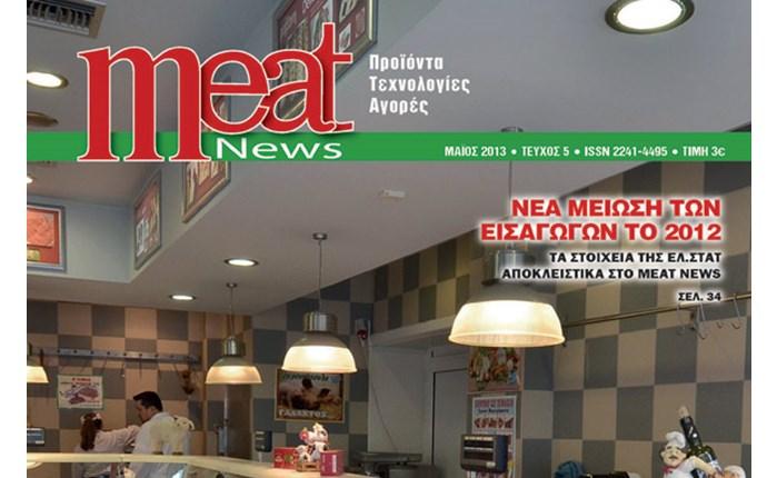 Κυκλοφορεί σύντομα το νέο Meat News