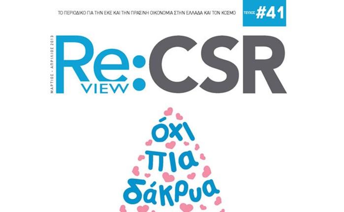 Κυκλοφορεί το νέο CSR Review