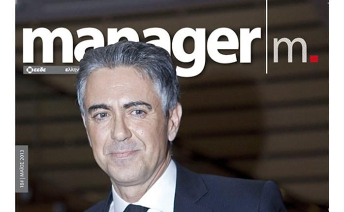 Σε κυκλοφορία το νέο MANAGER