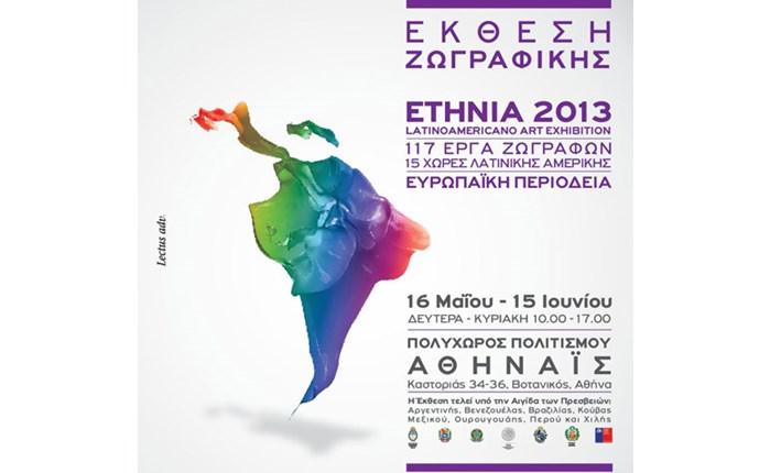 """Χορηγός της """"ETHNIA 2013"""" η Lectus adv"""