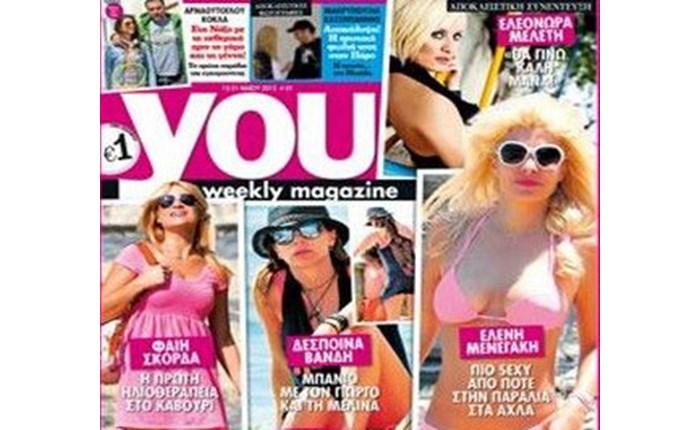 Στην κορυφή το you weekly magazine