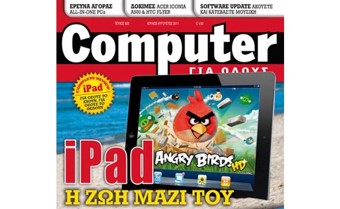 Computer Για Όλους στο Διαδίκτυο!