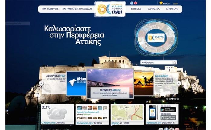 Έρευνα Περιφέρειας Αττικής για τους τουρίστες