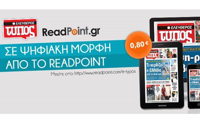 Συνεργασία του ReadPoint με ΕΤ