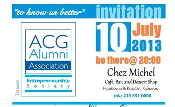 ACG: Συνάντηση αποφοίτων στις 10/7